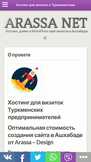 Хостинг для Интернет-визиток в Туркменистане