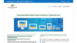 Веб-визитка в Туркменистане с первым продвижением