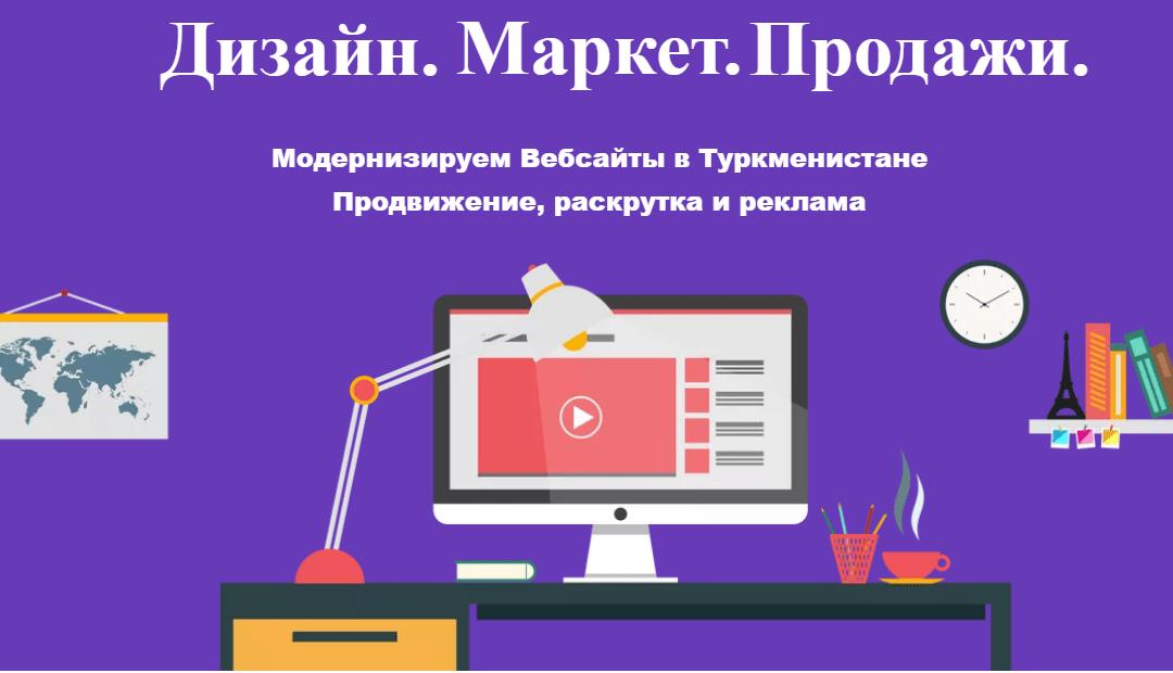Веб Центр в Туркменистане – Студия Дизайна АРАССА
