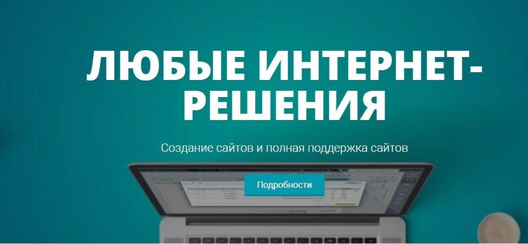 По Вашему запросу на создание Вебсайта для Онлайн-продаж в Туркменистане