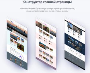 Конструктор главной страницы Позволяет создавать уникальную главную страницу с богатой сеткой, гибкие настройки у карточек постов, готовые пресеты.