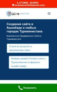 АВТОМАТИЧЕСКАЯ ОПТИМИЗАЦИЯ САЙТА ДЛЯ ПОИСКОВЫХ СИСТЕМ - Glebtm.com на мобильном