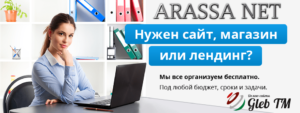 Вебстудия АРАССА создает любые вебсайты в Туркменистане