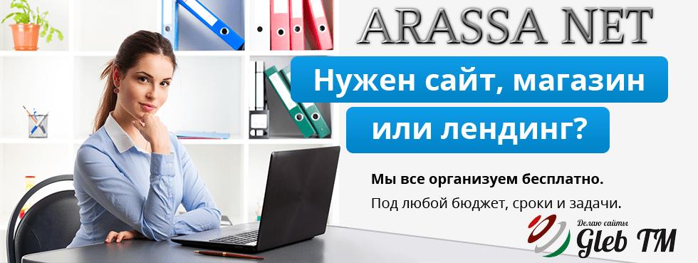 Проекты Арасса
