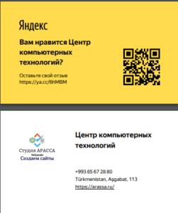 Заказать сайт или интернет-магазин в Туркмении очень легко через наш каталог тут