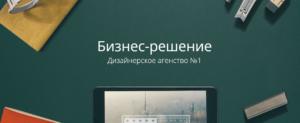 Дизайнерское агентство в Ашхабаде №1