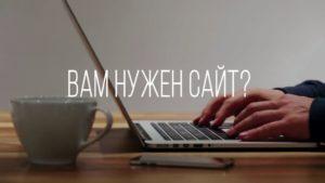 Вам нужен сайт в Туркменистане