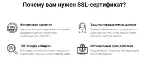 Почему вам нужен SSL Сертификат