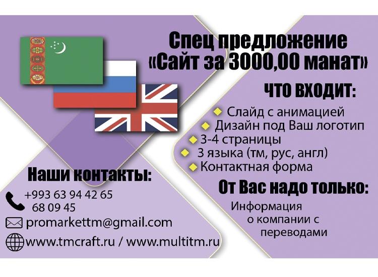 Сайт в Ашхабаде за 3000 манат
