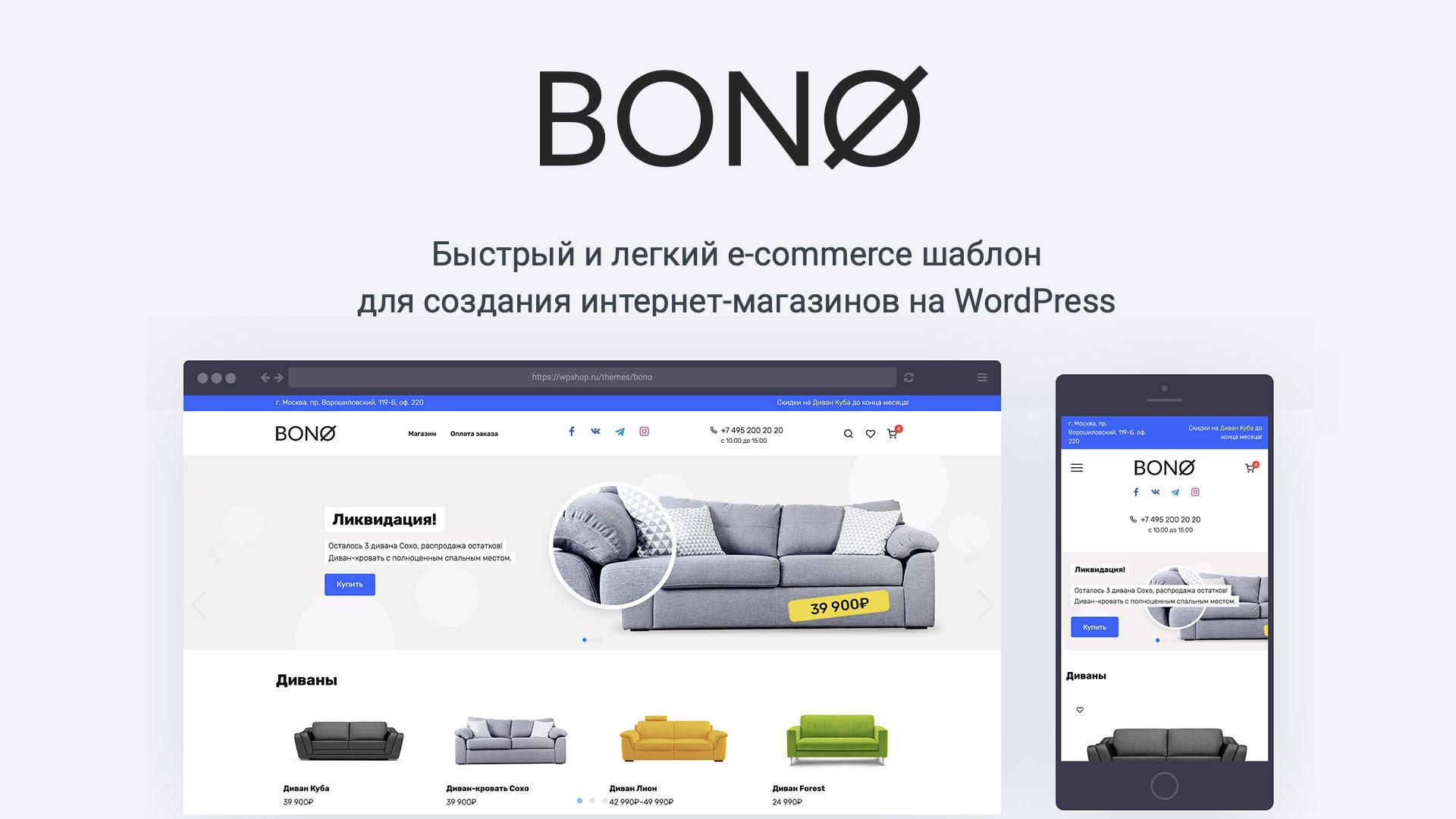 Bono легкий быстрый шаблон для интернет магазина на Вордпресс с Вукоммерс