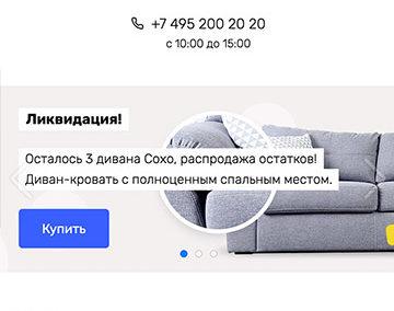Интернет магазины на БОНО шаблоне открываются в Мобильных телефонах