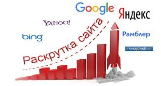 Как увеличить посещаемость сайта в 4 раза?