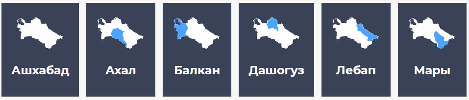 Внедрение системы региональных поддоменов по Велаятам Туркменистана
