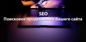 Поисковое продвижение Вашего сайта в Туркменистане