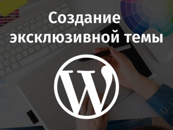 Создание премиум темы для WordPress на заказ