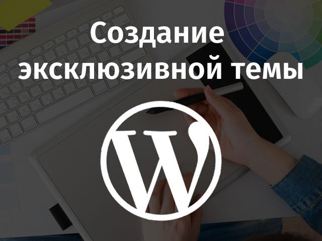 Создание премиум сайта и дизайн для WordPress на заказ