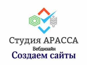 Студия АРАССА создаём сайты в Туркменистане и Ашхабаде