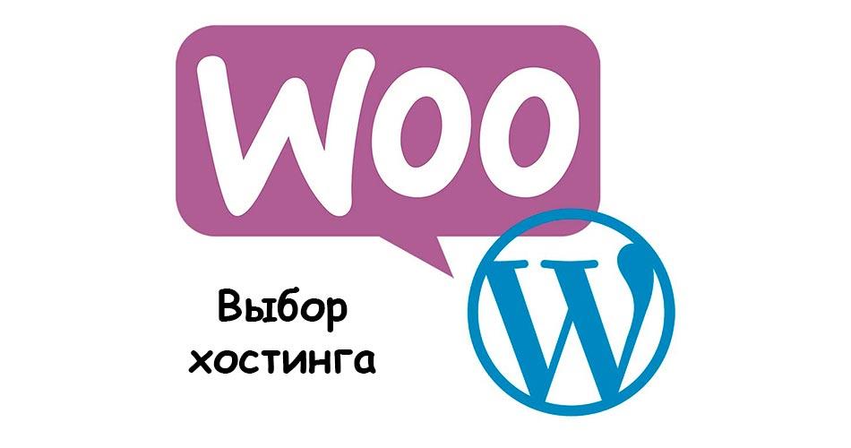 Выбор лучшего хостинга для WooCommerce магазина в Туркменистане