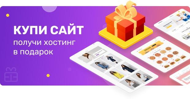 Купи сайт в Туркменистане и получи хостинг в подарок