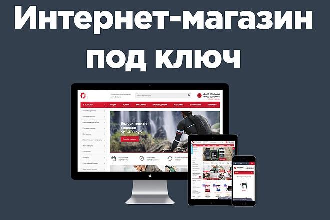 Отличная тема для интернет магазина в Туркменистане под ключ