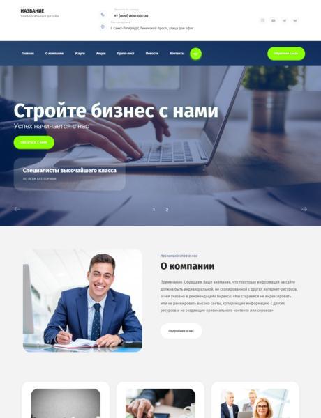 Постройте бизнес сайт в Туркменистане вместе с нами