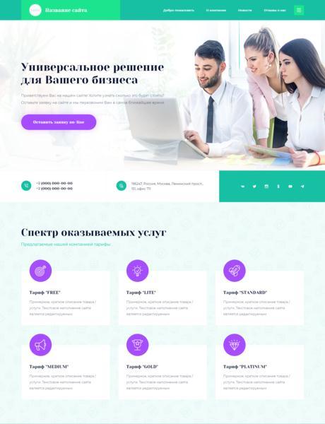Универсальное решение для бизнеса в Туркменистане