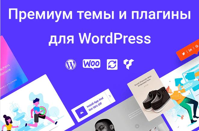Премиум темы и плагины для WordPress